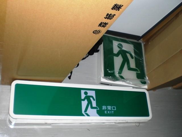 (3)新旧避難口誘導灯