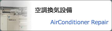 空調換気設備
